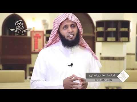 اللهم بلغنا رمضان أنشودة رمضان يدنو للداعية منصور السالمي Youtube