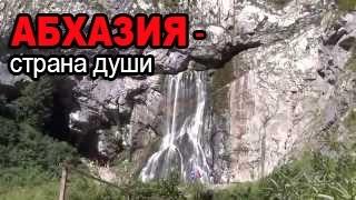 видео Гагра. Отдых в Гагре, Абхазия. Достопримечательности Гагры.