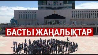 Басты жаңалықтар. 06.06.2019 күнгі шығарылым / Новости Казахстана