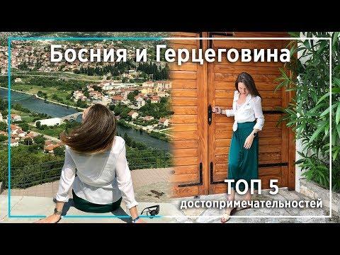 Топ 5 достопримечательностей  Боснии и Герцеговины