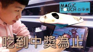 [chu吃] 跟藏壽司有得拚的點爭鮮 , 我已經淪陷了 !