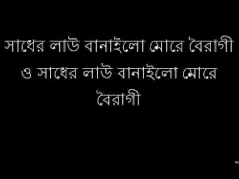 Sadher lau karoke More Boyragi, Bangla karaok, Music Taka