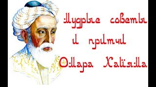 Мудрые советы и притчи Омара Хайяма