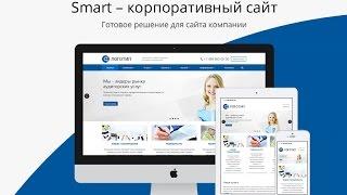 Типовое решение «Smart - корпоративный сайт»