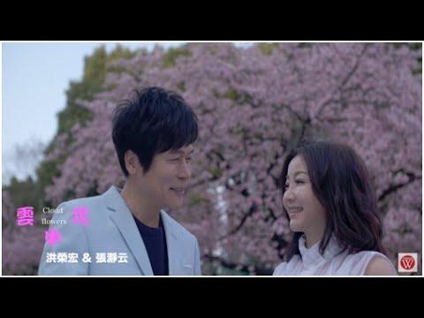 【大首播】洪榮宏 Feat.張瀞云《雲中花》官方完整版MV