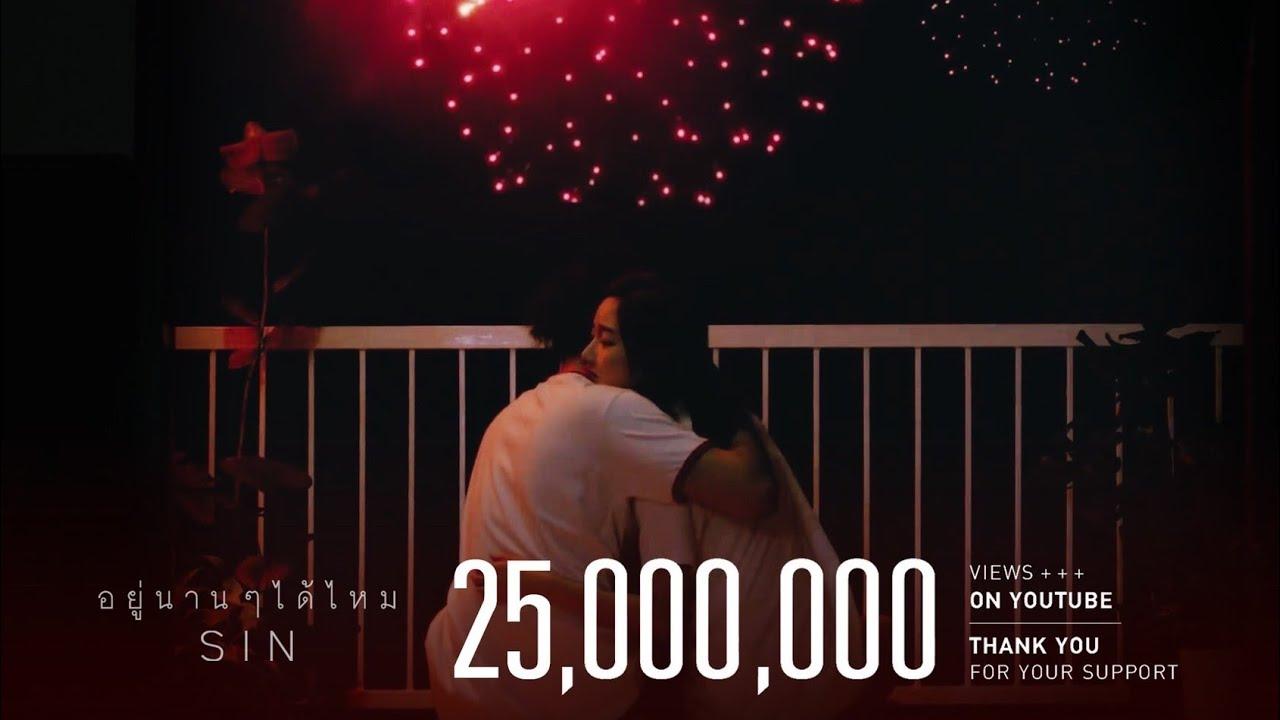อยู่นานๆได้ไหม - SIN [Official MV]