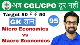 6:00 PM GK ज्ञान by Bhunesh Sir | Micro vs Macro Economics | अब CGL/CPO दूर नहीं | Day #95