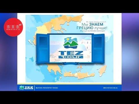 Греция от TEZ TOUR. Лето 2018
