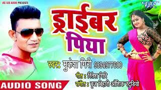 NEW Bhojpuri Lokgeet 2018 - Driver Piya - Mukesh Giri - Bhojpuri Hit Songs 2018 New