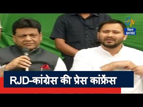 RJD-कांग्रेस प्रेस कांफ्रेंस | बिहार उपचुनाव के लिए राजद ने की उम्मीदवारों की घोषणा