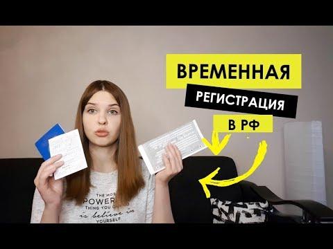 Как получить временную регистрацию в РФ