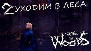 Поиграем ► Through the Woods ► серия 2 - Уходим в леса ★ прохождение выживание letsplay обзор