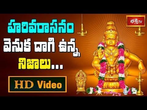 Harivarasanam Song History and Its Importance || Ayyappa Swamy || Bhakthi TV