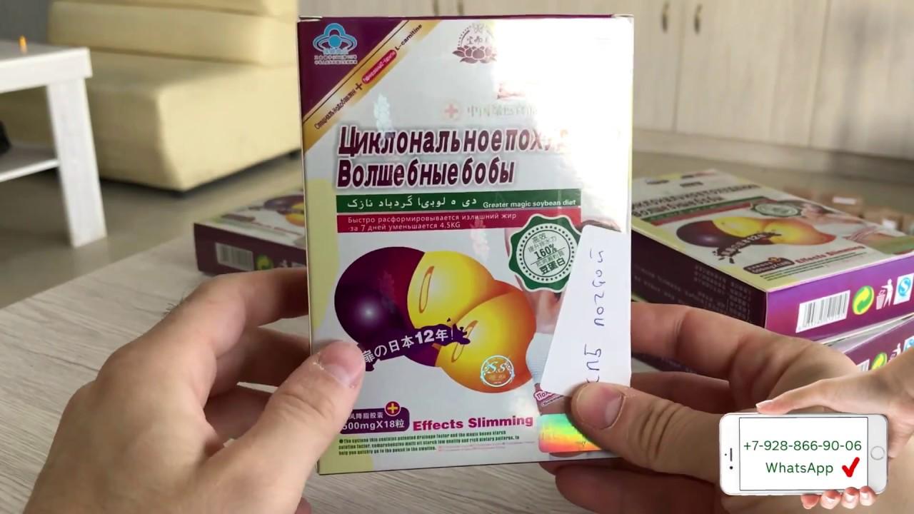 гелевые бобы для похудения чудо