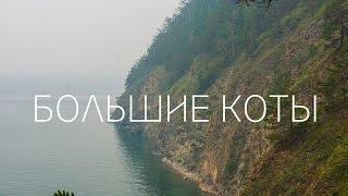 В путь-палатку - Большая Байкальская Тропа / Выпуск 21