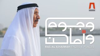 Faces & Places – Nasser Al Kas | وجوه وأماكن: ناصر الكاس