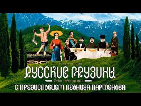 «Русские грузины». Фильм первый. По 1939-й. С предисловием Леонида Парфёнова