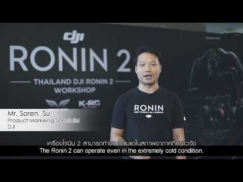 DJI Ronin2 Thailand Workshop