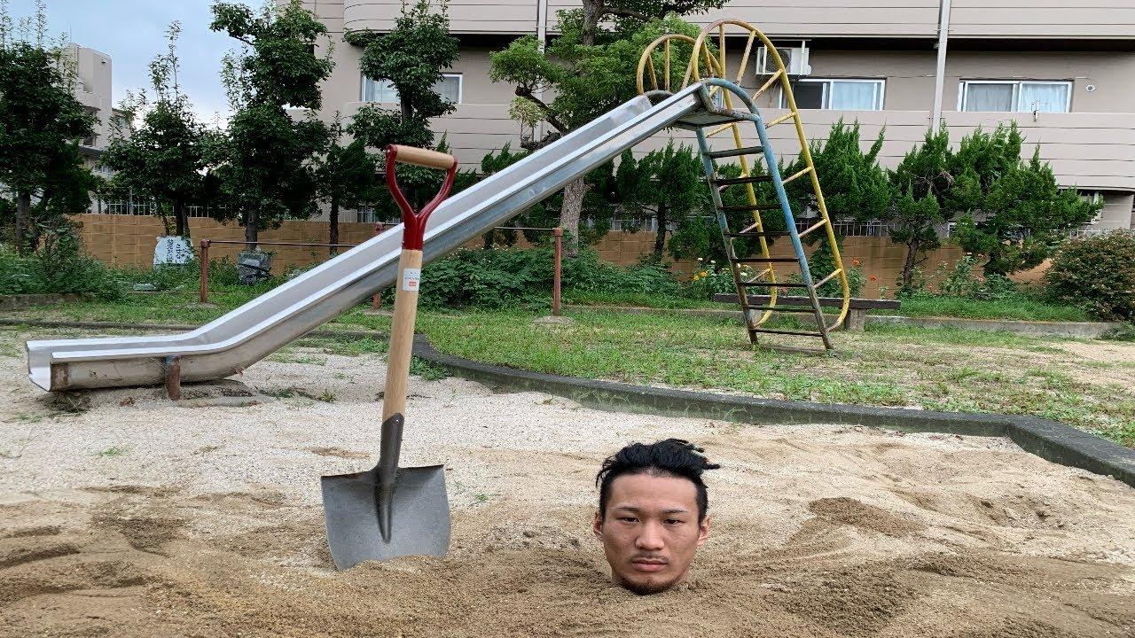 友達を公園に埋めてみた【ドッキリ】