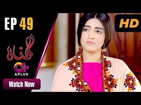 Gunnah - Episode 49 | Aplus Dramas | Sara Elahi, Shamoon Abbasi, Asad Malik | Pakistani Drama