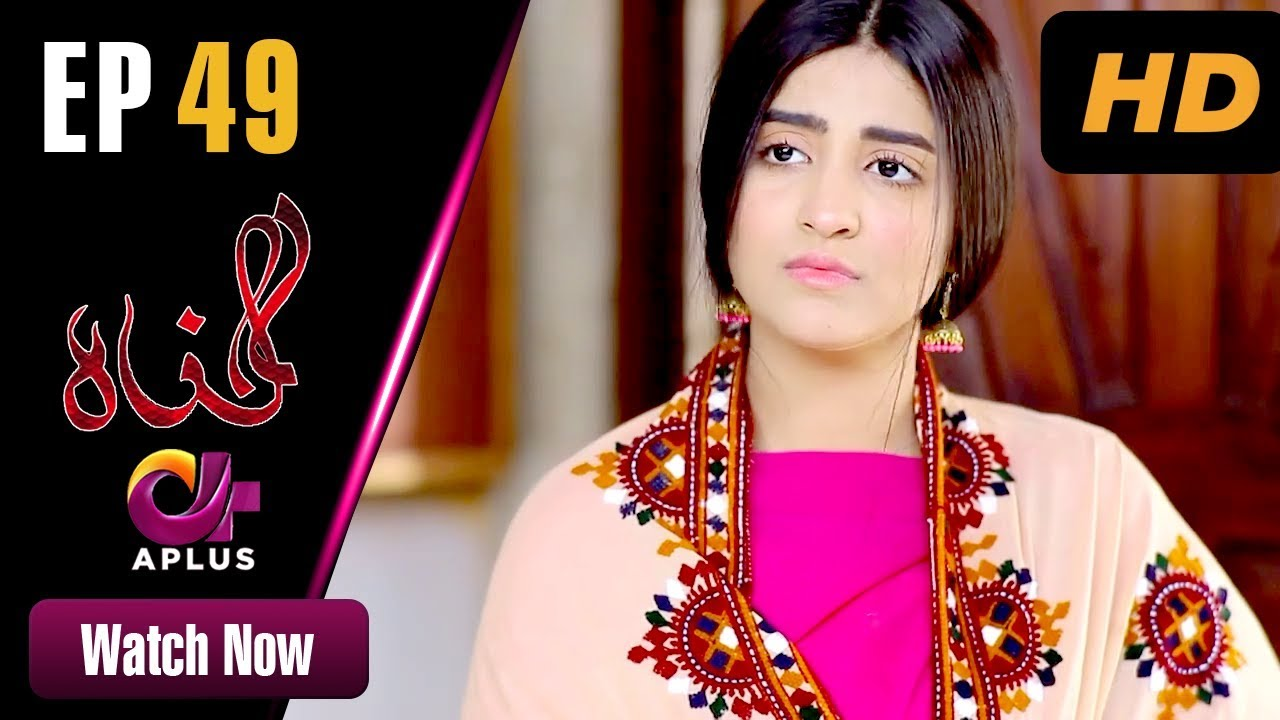 Gunnahi - Episode 49 Aplus Jun 25, 2019