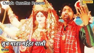 सुन माता मैहर वाली || Vinay Singh Nirala || Bhojpuri Devi Geet #Chanda Cassettes