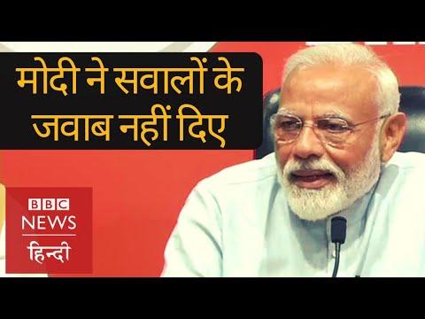 Amit Shah के साथ Narendra Modi प्रेस कॉन्फ्रेंस में आए लेकिन जवाब नहीं दिए? (BBC Hindi)