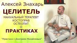 Алексей Знахарь. Мануальный терапевт, костоправ, остеопат в проекте