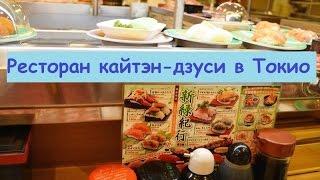 Жизнь в Японии - Ресторан кайтэн дзуси в Токио