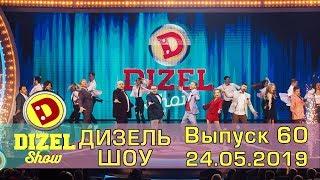 Дизель шоу 2019 - новый выпуск 60 от 24.05.2019 | Дизель cтудио