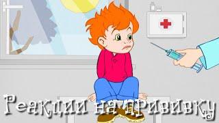Реакции на прививки - Неотложная помощь - Школа Доктора Комаровского(, 2014-02-25T10:39:20.000Z)