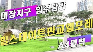 성남분당 대장지구 입주탐방: 힐스테이트판교엘포레 A4블…