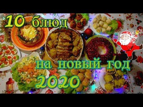 МЕНЮ НА НОВЫЙ ГОД 2021/10 блюд НА НОВОГОДНИЙ СТОЛ 2021