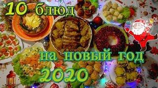 МЕНЮ НА НОВЫЙ ГОД 2020/10 блюд НА НОВОГОДНИЙ СТОЛ 2020