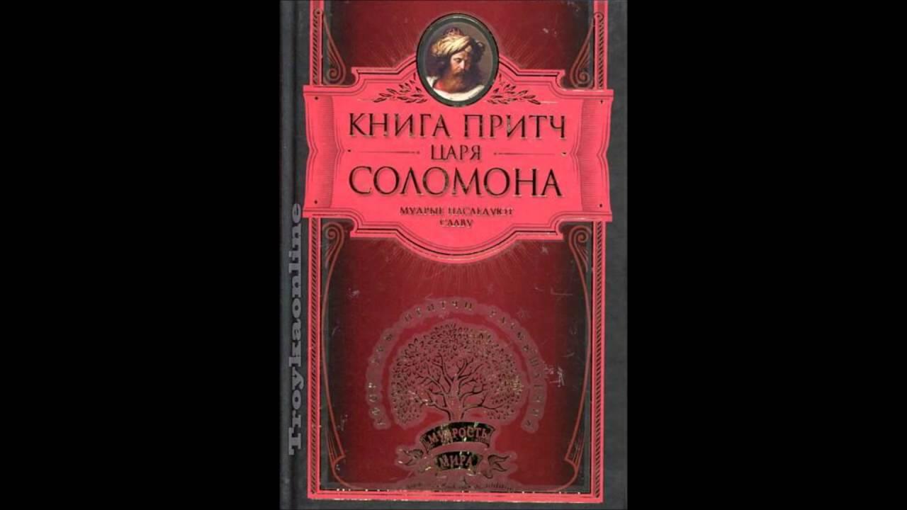 книга копи царя соломона скачать