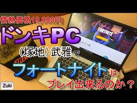 フォート ナイト パソコン