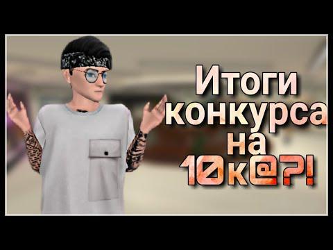 / Итоги конкурса на 10к@???? / Димашик Рун / Кто победитель?