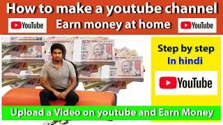 Hoe maak je een kanaal op youtube upload je video en geld verdienen thuis stap voor stap in het hindi