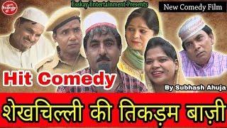 Hit Comedy ! Shekhchilli ki Tikdam Bazi ! शेखचिल्ली की तिकड़म बाज़ी !  Hariram Toofan