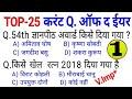 करंट अफेयर्स ऑफ द ईयर //Top Current Affairs of the Year 2018//Pure saal ka hai/ssc rpf police