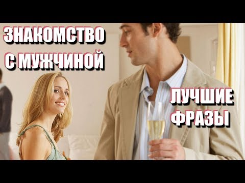 фразы для знакомства с девушкои