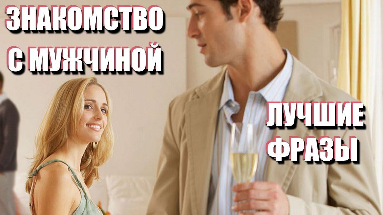 фразы при знакомстве с мужчиной по интернету
