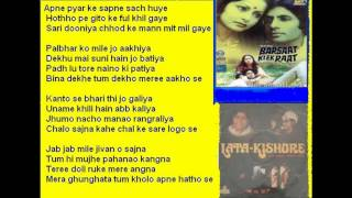 Apne pyar ke sapne ( Barsaat Ki Ek Raat  ) Free karaoke with lyrics by Hawwa -