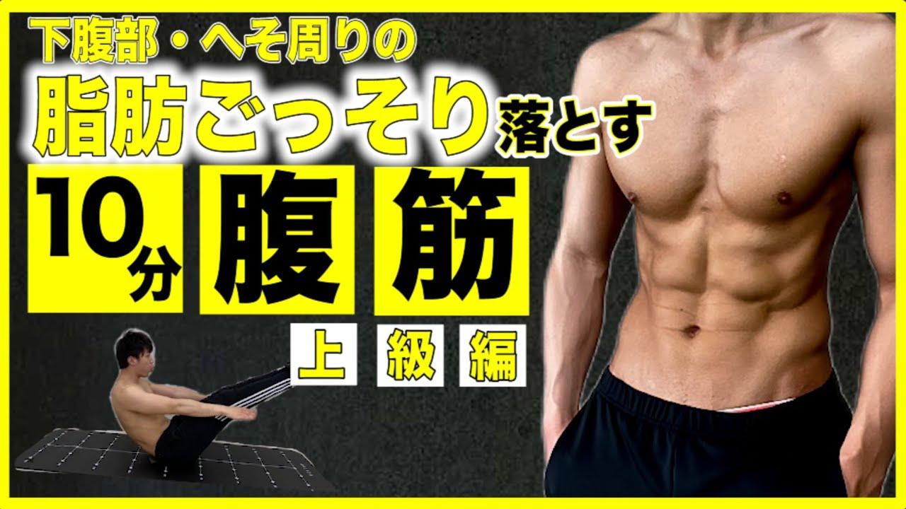 【10分間】お腹周りの脂肪をごっそり落とす下腹部腹筋トレーニング【上級者向け】
