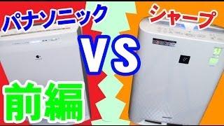 【パナソニックvsシャープ】加湿空気清浄機を比較してみた!前編