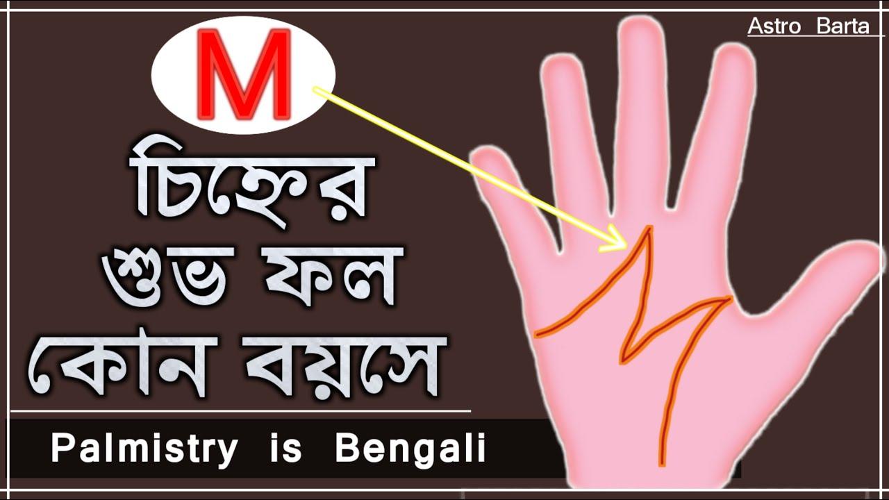 Download M চিহ্নের বিচার | M Sign in Hand Bengali | Hater Bichar | Bangla Jyotish