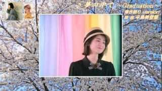 辛島美登里 - 夢の中で ~Graduation~