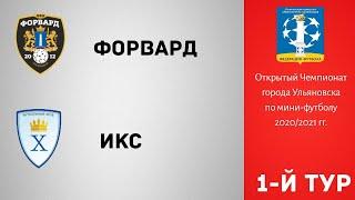 Чемпионат города Ульяновска по мини футболу 2020 2021 гг Первая лига Форвард Икс 2 2 1 2