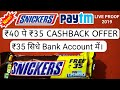 Snickers paytm cash code   How to earn free paytm cash   paytm snickers ₹35 ₹15  cashback offer  