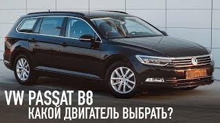 VW Passat B8 /// С каким двигателем выбрать?